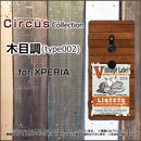 XPERIAシリーズ 木目調(type002) スマホケース ハードタイプ (品番ci-050)