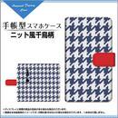 XPERIA XZ2シリーズ ニット風千鳥柄 手帳型 スライドタイプ 内側ホワイト/ブラウン(品番cxpbook-025)