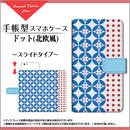 AQUOSシリーズ ドット(北欧風) 手帳型 スライドタイプ 内側ホワイト/ブラウン(品番caqbook-055)