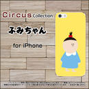 iPhoneシリーズ ふみちゃん スマホケース ハードタイプ (品番ci-033)
