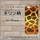 iPhoneシリーズ キリン柄 スマホケース ハードタイプ (品番ci-028)