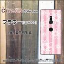 XPERIAシリーズ フラワー(type003) スマホケース ハードタイプ (品番ci-064)