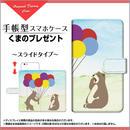 AQUOSシリーズ くまのプレゼント 手帳型 スライドタイプ 内側ホワイト/ブラウン(品番caqbook-043)