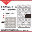AQUOSシリーズ アラベスク(type001) 手帳型 スライドタイプ 内側ホワイト/ブラウン(品番caqbook-068)