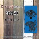 XPERIAシリーズ 守護神 スマホケース ハードタイプ (品番ci-027)
