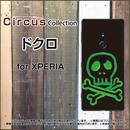XPERIAシリーズ ドクロ スマホケース ハードタイプ (品番ci-034)