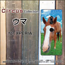 XPERIAシリーズ ウマ スマホケース ハードタイプ (品番ci-040)
