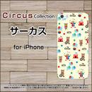 iPhoneシリーズ サーカス スマホケース ハードタイプ (品番ci-024)