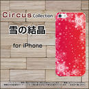 iPhoneシリーズ 雪の結晶 スマホケース ハードタイプ (品番ci-037)