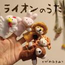 【New!】ミニアルバム「ライオンのうた」