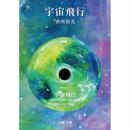 宇宙飛行初回限定 短編小説付き!