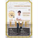 【一般販売開始】香川裕光5th Anniversary  Live