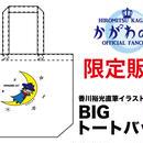 【かがわのわ限定販売】BIGトートバッグ
