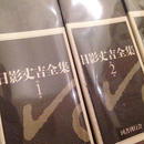 『日影丈吉全集』(揃い・古本)
