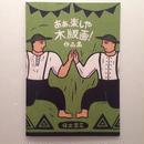 保立葉菜作品集|あぁ、楽しや木版画!