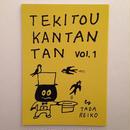 多田玲子|てきとうかんたんたん vol.1