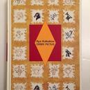 イリヤ・カバコフ|『世界図鑑』絵本と原画