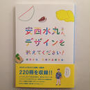 安西水丸さん、デザインを教えてください!