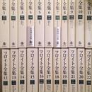 フロイト全集(全22巻揃・古本)