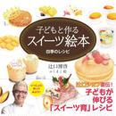 【サイン本】「子どもと作るスイーツ絵本 四季のレシピ」