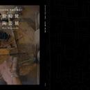 第30回記念 窯変から耀変へ 松崎 健 陶芸展