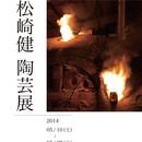 2014 松崎 健 陶芸展
