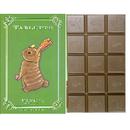 【テオブロマ】タブレットオーレ(ウサギ)