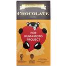 【テオブロマ】熊本復興支援チョコレート ビター50g