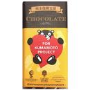 【テオブロマ】熊本復興支援チョコレート ビター22g