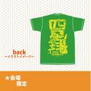 【会場限定】哺乳類Tシャツ(緑)