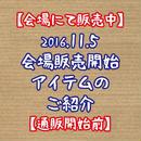 【2016.11.5~会場販売中アイテム】