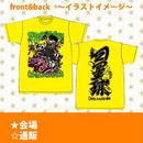 モンスターTシャツ(黄)