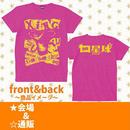 ripdw×四星球 珍しのスカルTシャツ(ピンク)