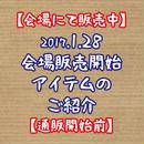 【2017.1.28~会場販売中アイテム】