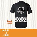 法被風Tシャツ(黒)