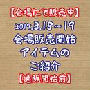 【2017.3.18,19~会場販売中アイテム】