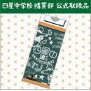 黒板落書きフェイスタオル ☆四中×吉本ユータヌキコラボ☆