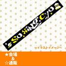 <小宇宙シリーズ>ラバーバンド(黒×黄)
