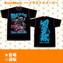 モンスターTシャツ(黒)