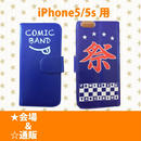 iPhone(5・5S用)ケース