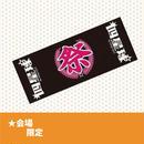 【会場限定】祭フェイスタオル(黒)