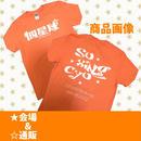 シンプルロゴTシャツ(オレンジ)