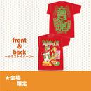 【会場限定】『OMODAMA'14~オモロイ魂~』Tシャツ(赤)