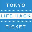 0622【東京】LIFE HACK 入場予約券