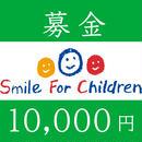 カンボジア学校建設基金 ボランティア募金箱 10000円