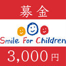 カンボジア学校建設基金 ボランティア募金箱 3000円