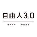 自由人3.0 [書籍]