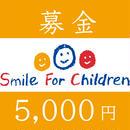 カンボジア学校建設基金 ボランティア募金箱 5000円