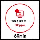 振り返り書簡・Skype(60分)