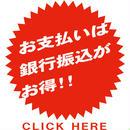 【お知らせ】銀行振り込みでお支払いの方は商品代金10%OFF!